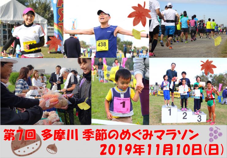 今年で7回目!多摩川季節のめぐみマラソンを11月10日(日)に開催致します!
