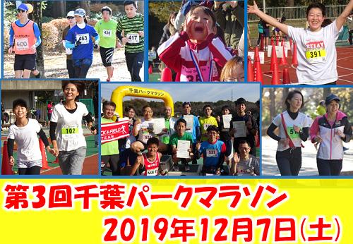第3回千葉パークマラソン、12月7日(土)に開催いたします。今年は柏の葉公園にて行います。
