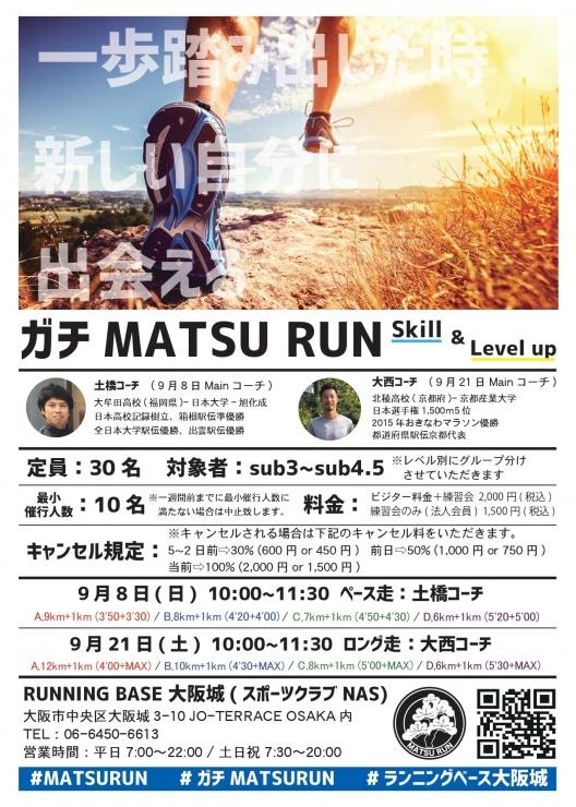 9月21日【ガチ練×MATSU RUN】 ~Skill&Level UP!!練習会~