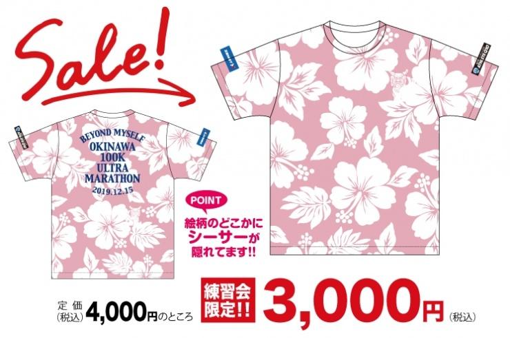 沖縄100Km練習イベント限定!オリジナルTシャツも販売いたします!