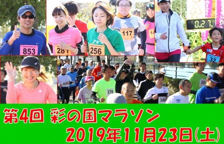 第4回 彩の国マラソンを11月23日(土)に開催さいたします!