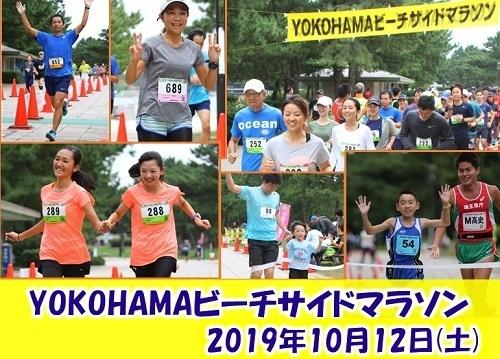 10月12日(土) 第3回YOKOHAMAビーチサイドマラソンを開催致します。※ハーフマラソンは間もなく締切!