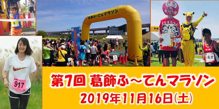 今年で7回目となりました!葛飾ふ~てんマラソン。今年は11月16日(土)の開催です!