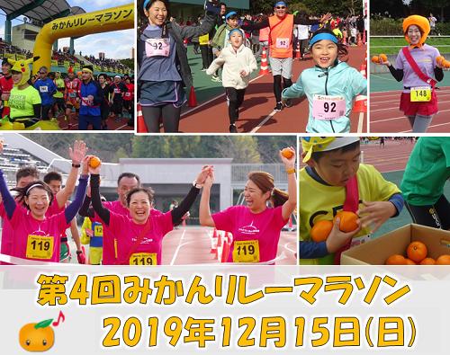 毎年恒例になりました!みかんリレーマラソン!今年は辰巳の森緑道公園にて12月15日(日)に開催致します。