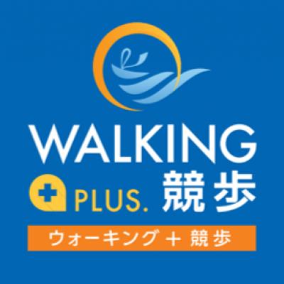 ウォーキングplus競歩