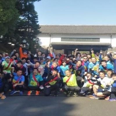 第116回《東日本大震災復興支援ラン》皇居マラソン&リレーマラソン大会