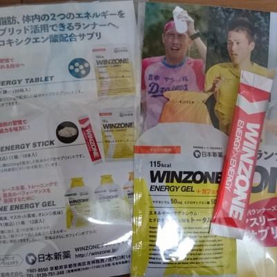 参加賞のwinzone製品