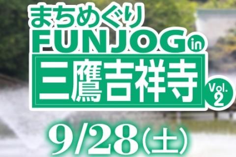 9/28 まちめぐりFUNJOG in 三鷹吉祥寺vol2