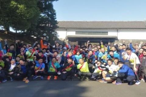 第121回《東日本大震災復興支援ラン》皇居マラソン&リレーマラソン大会