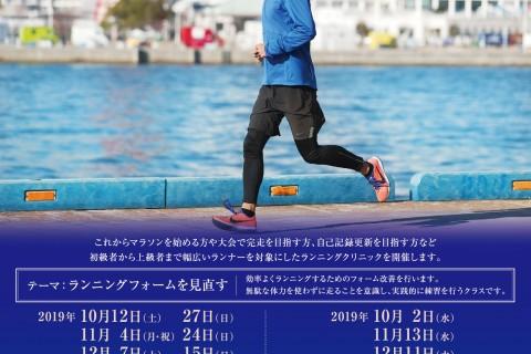 RENランニングクリニック【ランニングフォームを見直し・走るクラス】