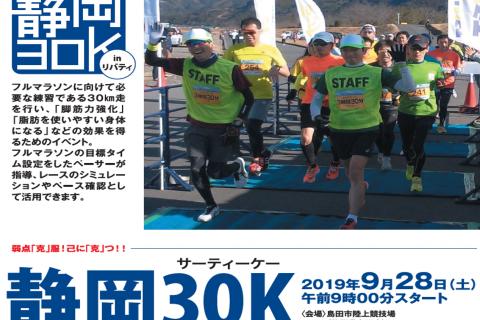 2019 静岡30k in リバティ【レイトエントリー】