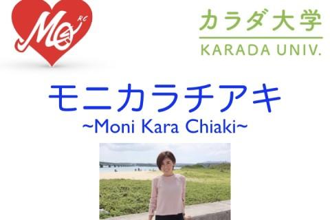 モニカラチアキ の浦安舞浜ランニング Vol.3