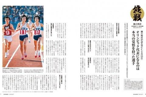 瀬古利彦が語るMGC(9月15日)「東京五輪代表になるのは本当の覚悟を持った選手」