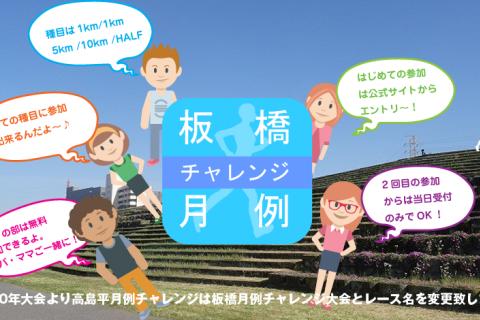 【早割りエントリー】第27回・板橋月例チャレンジ(旧高島平月例チャレンジ)