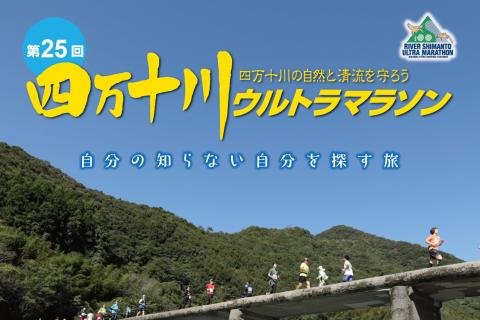 【公式】第25回四万十川ウルトラマラソン 記録集受付