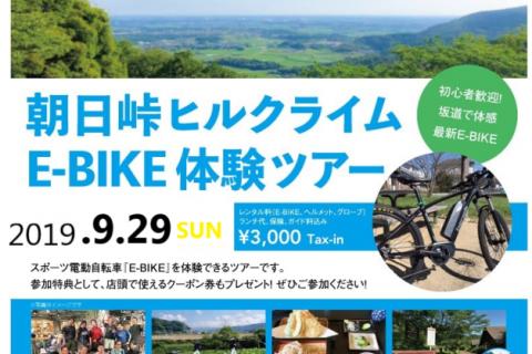 【再募集】朝日峠ヒルクライムE-BIKE体験ツアー!!