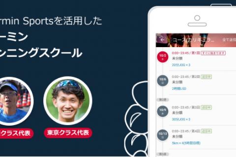 【12/14(土)@東京開催】トレーニング計画とキャンプの選び方・マラソンに重要なLTトレーニング!