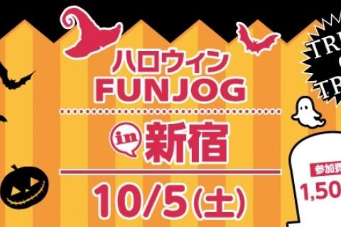 【ハロウィンver】10/5 観光名所めぐりFUNJOG in 新宿