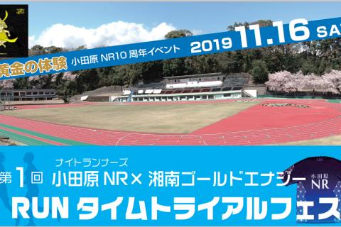第1回小田原NR×湘南ゴールドエナジー ランタイムトライアルフェス