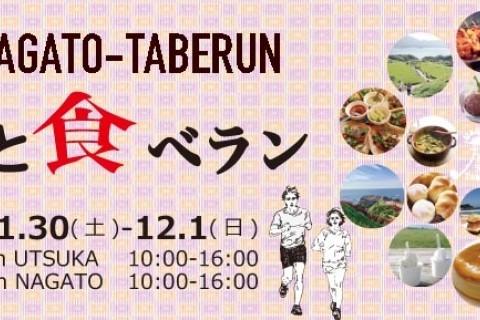ながと食べランin NAGATO【12/1 1日参加】