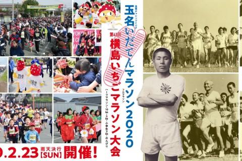 玉名いだてんマラソン2020/第43回横島いちごマラソン大会臨時駐車場申込