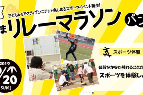【レイトエントリー募集!】第3回わかやまリレーマラソン〜パンダRUN〜(ハーフ・フルリレーマラソン)