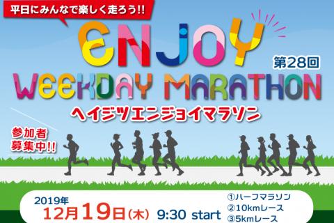 【平日開催】ヘイジツマラソン in 庄内緑地公園