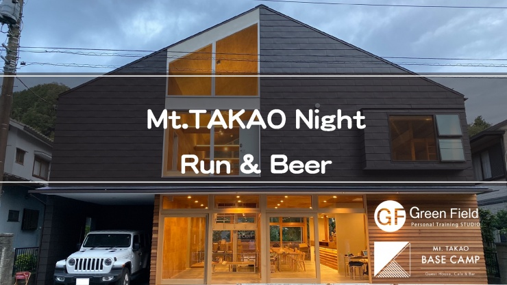Mt.TAKAO Night Run and Beer #5