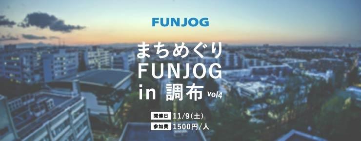 11/9(土) まちめぐりFUNJOG in 調布vol4