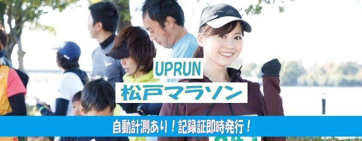 第1回 UPRUN松戸江戸川河川敷マラソン大会★計測チップ有り