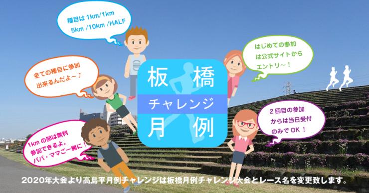 3/21開催・板橋月例チャレンジ・ボランティア募集
