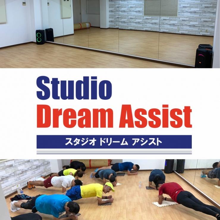 【毎週先着15名】Studio Dream Assistコアトレ/12月度