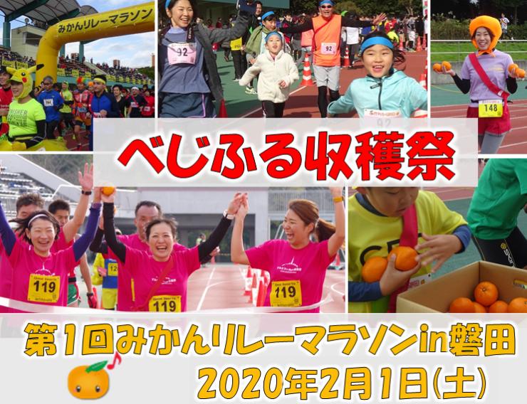 べじふる収穫祭 みかんリレーマラソン in静岡