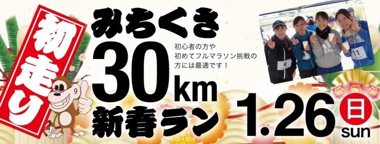 初走り!みちくさ30km新春ラン