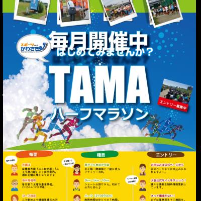 TAMAハーフマラソン(スタッ...