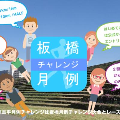 8/15開催・板橋月例チャレンジ・ボランティア募集