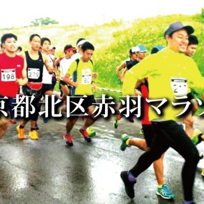 東京都北区赤羽マラソン - ハ...
