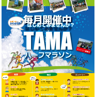 川崎市後援のTAMAハーフ「ポスター」自治体施設に設置しています。