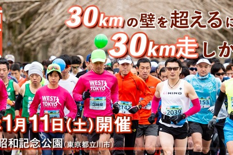 2020西東京30K in国営昭和記念公園 ボランティア募集