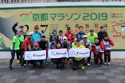 「京都マラソン2020 観光ラン」観光ランの部(前半:1/13実施)
