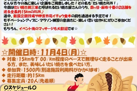 K's神田小川町イベント第5弾!『たい焼きRUN』