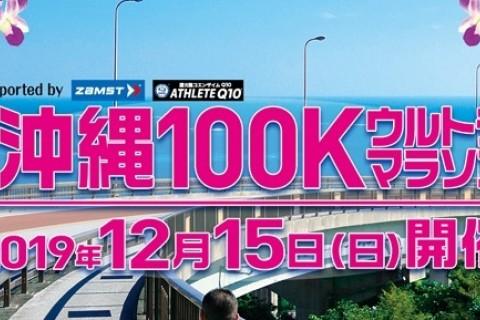「第4回沖縄100K ウルトラマラソン」ボランティアスタッフ募集!