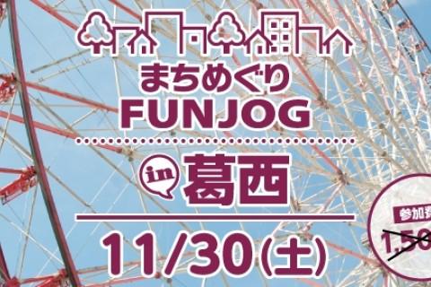 11/30 まちめぐりFUNJOG in 葛西