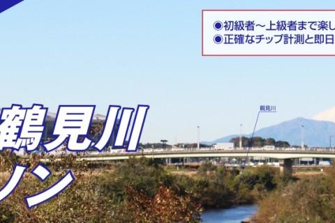 第8回横浜鶴見川ハーフマラソン
