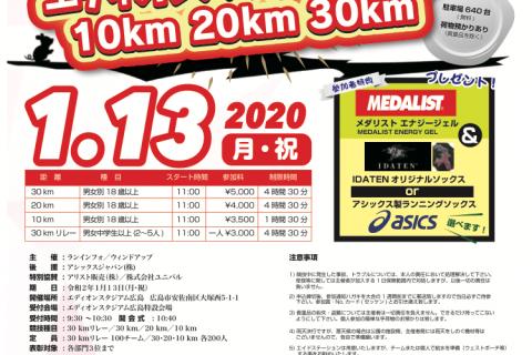 広島県 2020 1月 エディオンスタジアム広島10、20、30キロ