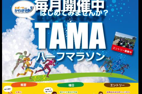 TAMAハーフマラソン(スタッフ・ボランティア募集)