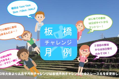 3/20開催・板橋月例チャレンジ・ボランティア募集