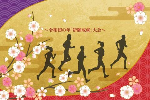 第3回 横浜スマイルマラソン&ウォーク