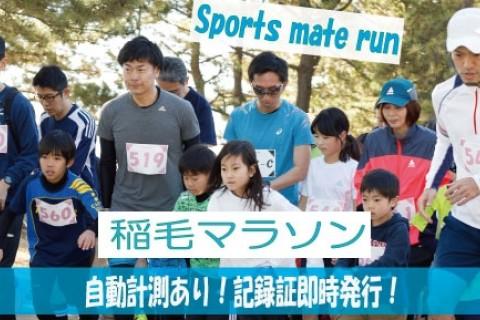第8回スポーツメイトラン稲毛海浜公園マラソン大会