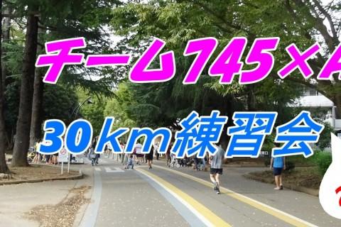 チーム745×AKI  30km練習会